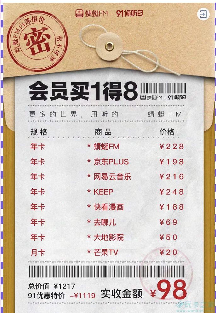 蜻蜓fm买1得8免费得京东plus等多个年费会员插图