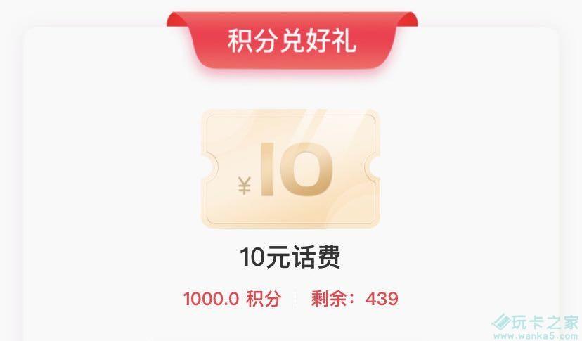 中行:免费领微信立减金、10元话费插图(1)