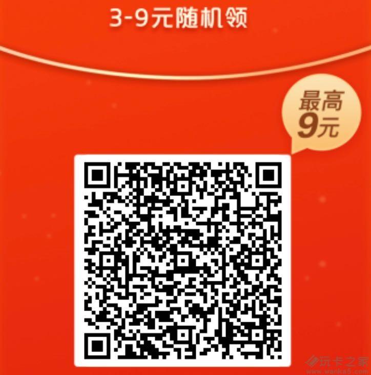 话费优惠:免费领3-9元话费券插图