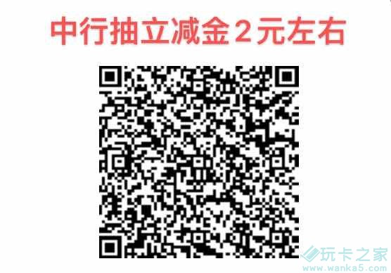 中行:免费领微信立减金、10元话费插图