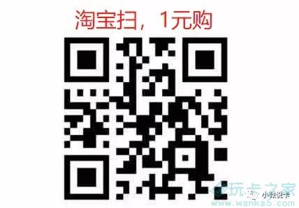 淘宝1元购(每日参加)插图
