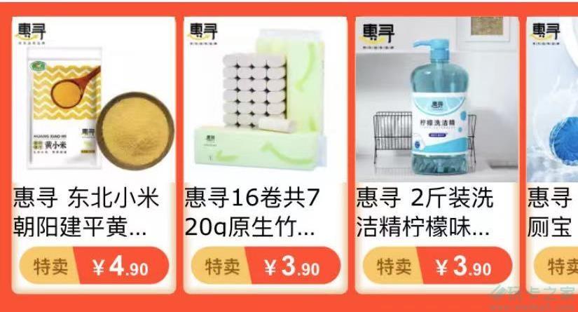 京东极速版每日0元实物插图(3)
