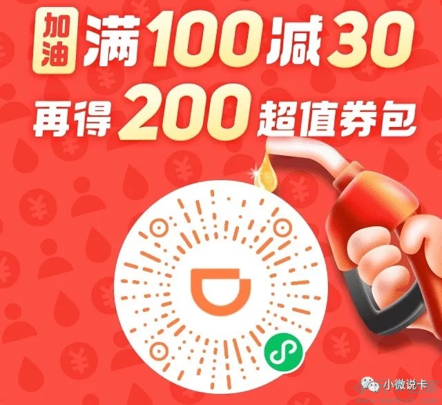 加油优惠:滴滴加油最新150-60,100-30优惠券插图