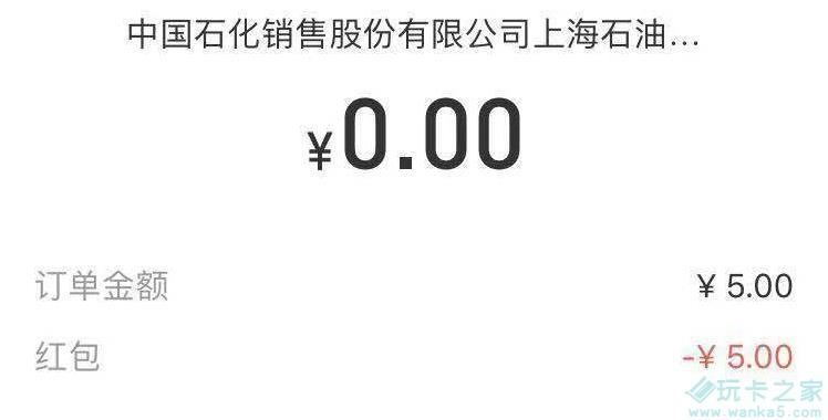 0充5加油,支付宝最新加油红包5元插图(1)