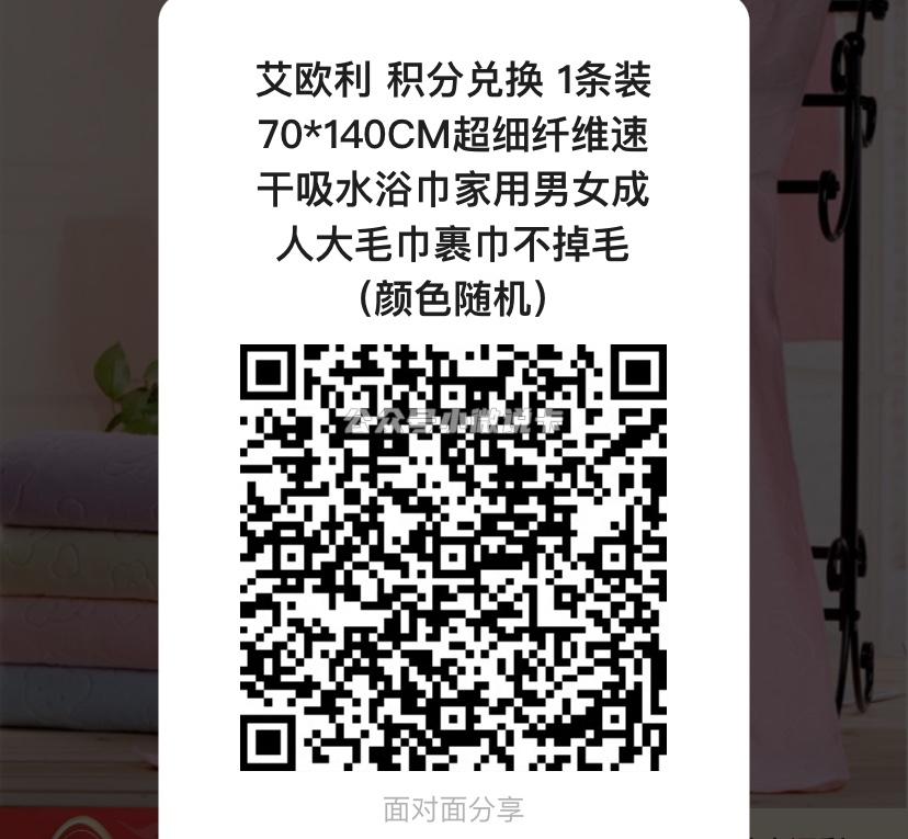 平安口袋银行5积分兑浴巾插图