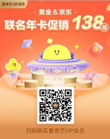138元=京东plus会员+爱奇艺会员年卡插图