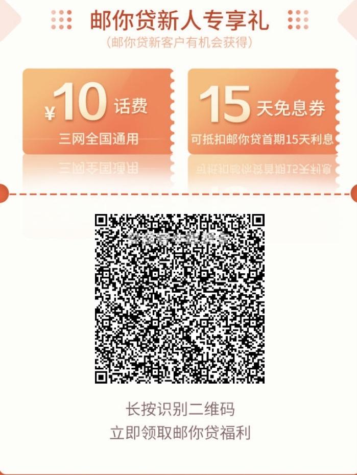 邮储免费领10元话费插图