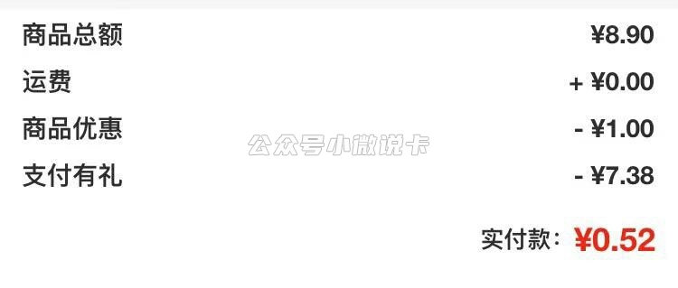 0.5元撸一提维达卷纸插图(1)